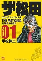 ザ・松田~ブラックエンジェルズ 1巻 (ニチブンコミックス)