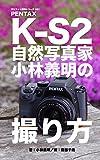 ぼろフォト解決シリーズ061 PENTAX K-S2 自然写真家・小林義明の撮り方