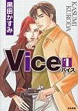 Vice 1 (ぶんか社コミック文庫)