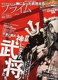 MONOQLO (モノクロ) プライム Vol.03 2012年 06月号 [雑誌]