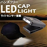 My Vision 釣り用 LED キャップ ライト センサー 夜釣り USB充電 防水 (ブラック) MV-HEAD909-BK
