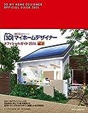 3Dマイホームデザイナー オフィシャルガイドブック 2014