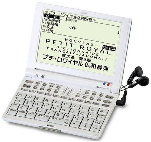 SII 電子辞書 第二外国語モデル SR-V5020 フランス語
