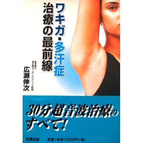 Forefront of body odor-treatment of hyperhidrosis (2000) ISBN: 4883581004 [Japanese Import] PDF