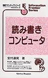 読み書きコンピュータ (情報フロンティアシリーズ)