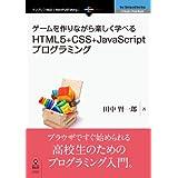 ゲームを作りながら楽しく学べるHTML5+CSS+JavaScriptプログラミング (NextPublishing)