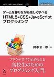 �Q�[�������Ȃ���y�����w�ׂ�HTML5+CSS+JavaScript�v���O���~���O (NextPublishing)