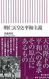 明仁天皇と平和主義 (朝日新書)