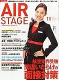 AIR STAGE (エア ステージ) 2015年11月号