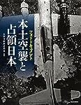 フォトドキュメント 本土空襲と占領日本
