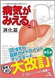 病気がみえる 〈vol.1〉 消化器