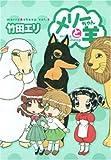 メリーちゃんと羊 vol.6 (6) (ヤングジャンプコミックス 愛蔵版)