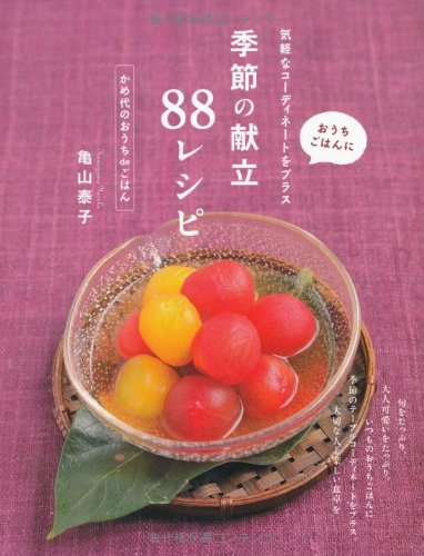 季節の献立88レシピ