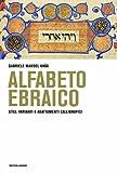 img - for Alfabeto ebraico. Stili, varianti e adattamenti calligrafici book / textbook / text book