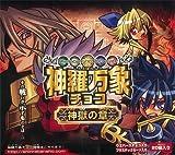 神羅万象チョコ 神獄の章 第1弾 BOX(バンダイ食玩)