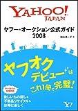 ヤフー・オークション公式ガイド 2008