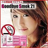 グッバイスモーク21 Goodbye Smoke21 21日間 禁煙 プログラム