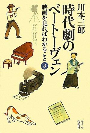 時代劇のベートーヴェン -映画を見ればわかること3-
