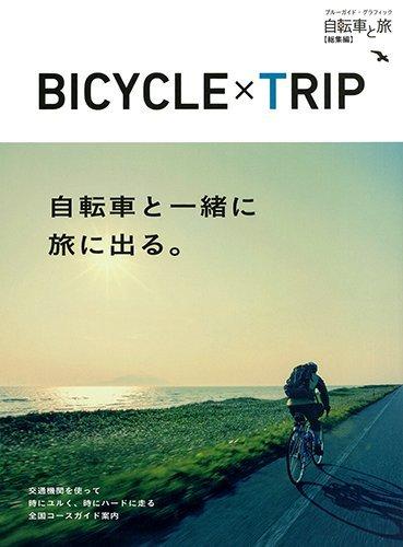 自転車と旅 総集編 (ブルーガイドグラフ)