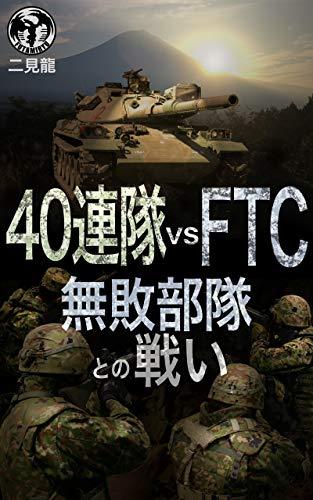 40連隊 vs FTC 無敗部隊との戦い