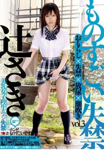 ものすごい失禁 vol.3 辻さき [DVD]