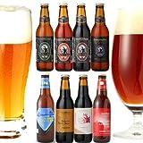 【地ビール8種飲み比べセット 秋冬版】 8本全て違う味のクラフトビール