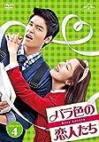 バラ色の恋人たち DVD-SET4 -