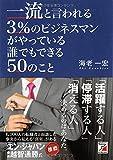一流と言われる3%のビジネスマンがやっている 誰でもできる50のこと (アスカビジネス)