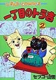一丁目のトラ吉 2 (リイドコミックス)