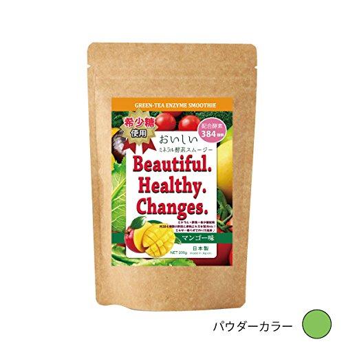 グリーンスムージー ダイエット 食品 ダイエット ドリンク 酵素ドリンク 酵素ダイエット 酵素 ミネラル酵素スムージー グリーンスムージー マンゴ抹茶青汁味 BHC
