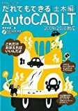 だれでもできるAutoCAD LT 土木編―2009/2010対応