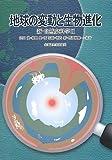 地球の変動と生物進化―新・自然史科学〈2〉 (新・自然史科学 2)