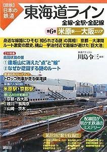 東海道ライン 全線・全駅・全配線 第6巻 米原駅大阪エリア (図説日本の鉄道)