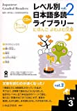 Japanese Graded Readers Level 3 Vol 2 with CD