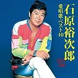 石原裕次郎 愛唱歌・ベスト40を試聴する