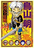 鳥山明 満漢全席 1 (集英社文庫—コミック版) (集英社文庫 と 16-10)