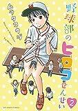 野球部のヒロコせんせい(2) (ビッグコミックス)