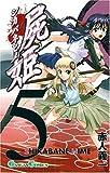屍姫 5 (ガンガンコミックス)