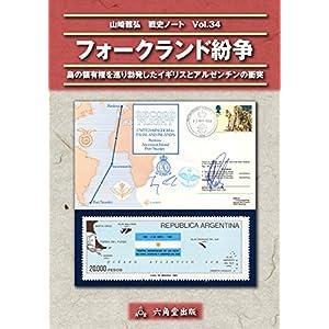 フォークランド紛争 [Kindle版]