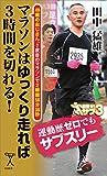 マラソンはゆっくり走れば3時間を切れる! 49歳のおじさん、2度目のマラソンで2時間58分38秒 (SB新書)