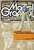 Model Graphix (モデルグラフィックス) 2007年 10月号 [雑誌]