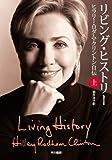 リビング・ヒストリー 上―ヒラリー・ロダム・クリントン自伝 (ハヤカワ文庫 NF)
