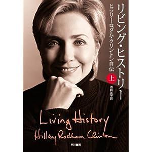 『リビング・ヒストリー 上―ヒラリー・ロダム・クリントン自伝』