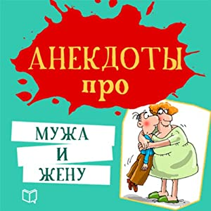 Anekdoty pro muzha i zhenu [Jokes About Husbands and Wives] | [Petr Ivanov]