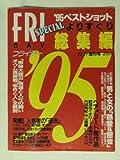 FRIDAY SPECIAL '95総集編 1995年12月19日増刊号 [雑誌]