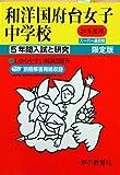 和洋国府台女子中学校 24年度用 (5年間入試と研究353)