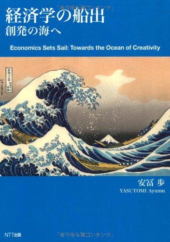 経済学の船出