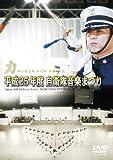 平成25年度自衛隊音楽まつり [DVD]