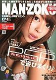 MAN-ZOKU (マンゾク)首都圏版 2013年 04月号 [雑誌]