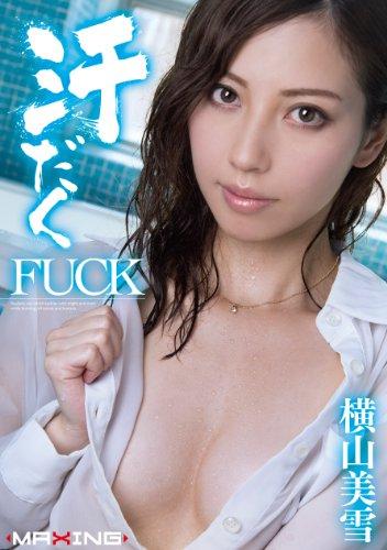 汗だくFUCK 横山美雪 [DVD]